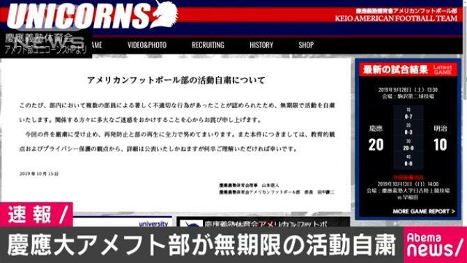 慶大アメフト部「不適切行為あった」無期限の活動自粛