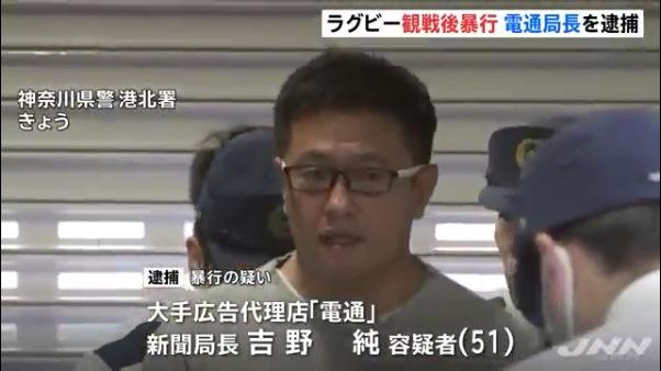 電通の新聞局長・吉野純容疑者を暴行容疑で逮捕