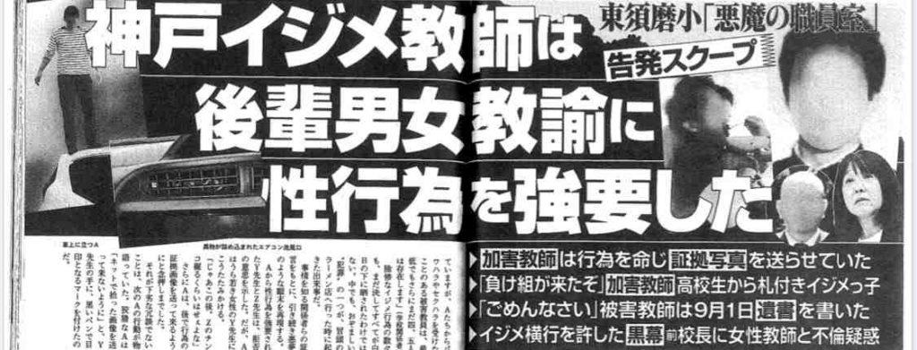 東須磨小学校イジメ教師は後輩男女教諭に性行為を強要した