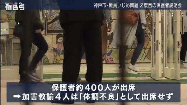 東須磨小学校で2回目の保護者説明会 加害教諭4人は体調不良を理由に欠席