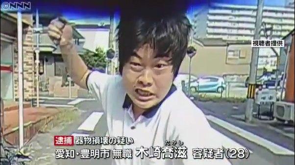 フロントガラスたたき割り事件 木崎喬滋容疑者を逮捕