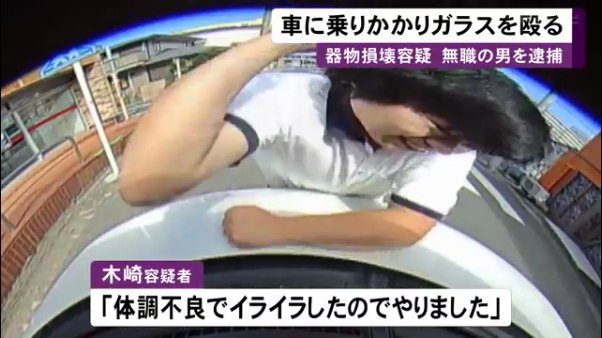 木崎喬滋容疑者「体調不良でイライラしたのでやりました」