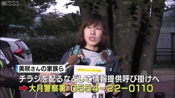小倉美咲ちゃん行方不明 情報求めるチラシ 動画も公開