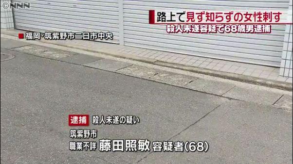 路上で見知らぬ女性を刺した藤田照敏容疑者を逮捕