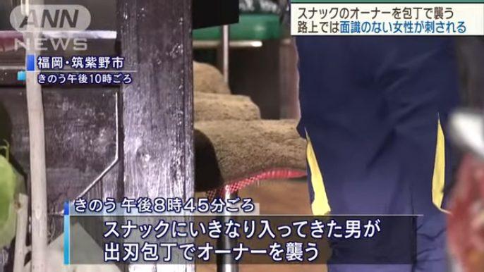 藤田照敏が包丁を持ってスナックに入り店のオーナーを切りつける