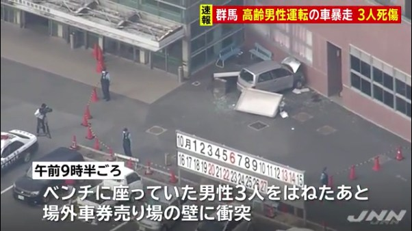 80代男性の車が暴走 3人死傷