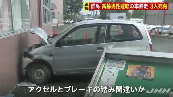 警察はアクセルとブレーキの踏み間違いとみて捜査