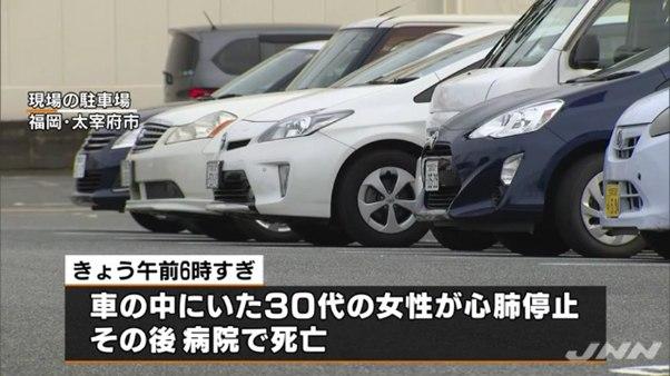 福岡県太宰府市のインターネットカフェ駐車場で30代の女性が変死