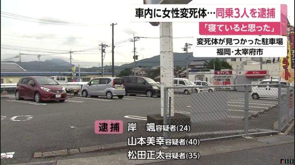 車内で高畑瑠美さんが変死 同乗の岸颯、山本美幸、松田正太の3容疑者を逮捕
