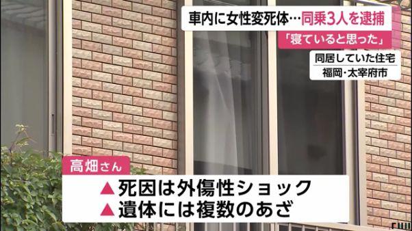 高畑瑠美さんのけがについて3人は「知らない」と供述