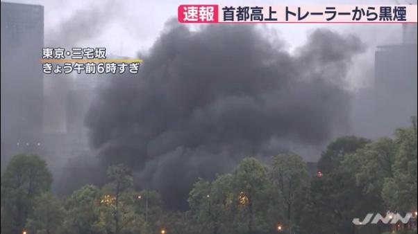 皇居近くで黒煙 千代田トンネルでトレーラーが事故