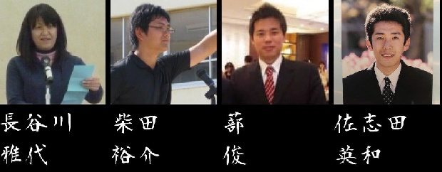 東須磨小学校 加害教員の実名1