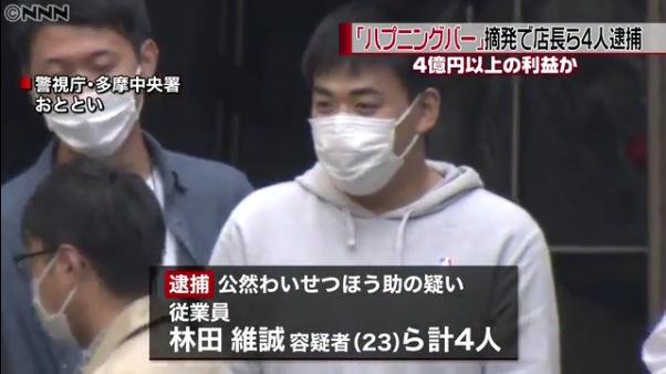 「ハプニングバー」摘発 店長の山口和彦容疑者ら4人逮捕2