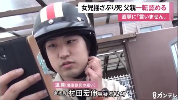 生後2ヶ月の娘を強く揺さぶり死なせた父親の村田宏伸容疑者