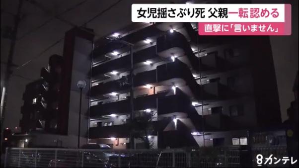 現場は大阪市東淀川区の「久光マンション」