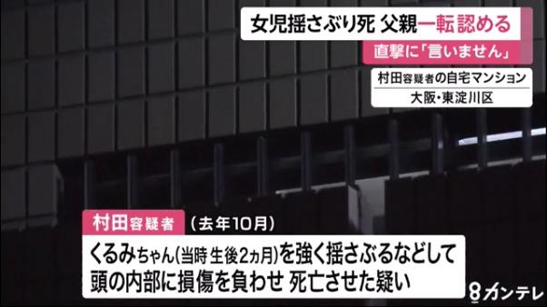 村田宏伸容疑者が生後2ヶ月のくるみちゃんを強く揺さぶり死なせる