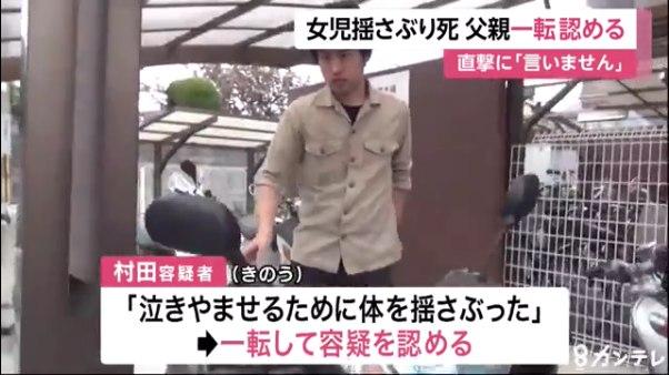 村田宏伸容疑者「泣きやませるために体をゆさぶった」