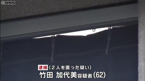 野口公栄被告を匿った竹田加代美容疑者を逮捕