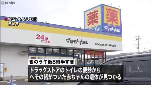 埼玉県ふじみ野市の「マツモトキヨシ 大井町店」トイレで下半身のない赤ちゃんの遺体が見つかる