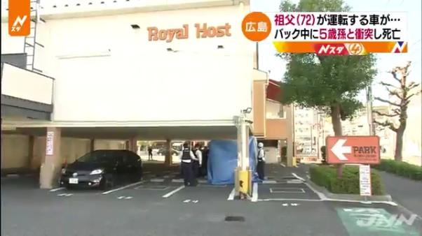 広島市西区の「ロイヤルホスト三篠店」