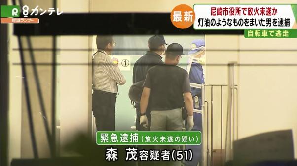 尼崎市役所放火未遂で森茂容疑者を逮捕