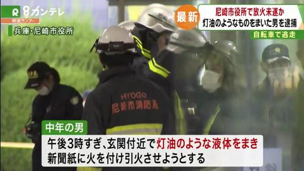 森茂容疑者が灯油をまき新聞紙に火をつけ引火させようとする