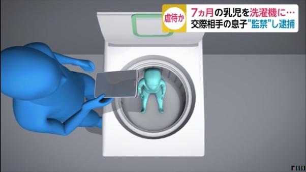 杉原稔章容疑者が交際相手の生後7ヶ月の息子を洗濯機に入れ写真を撮る