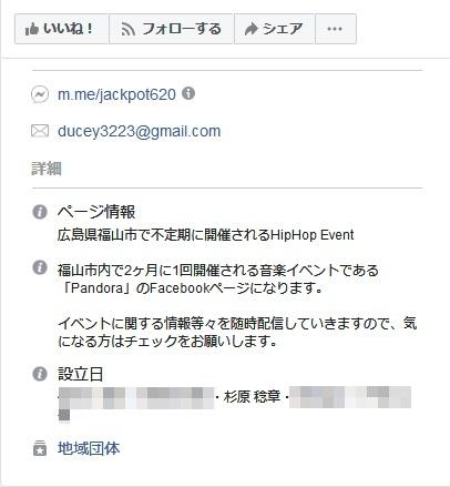 杉原稔章のFacebook