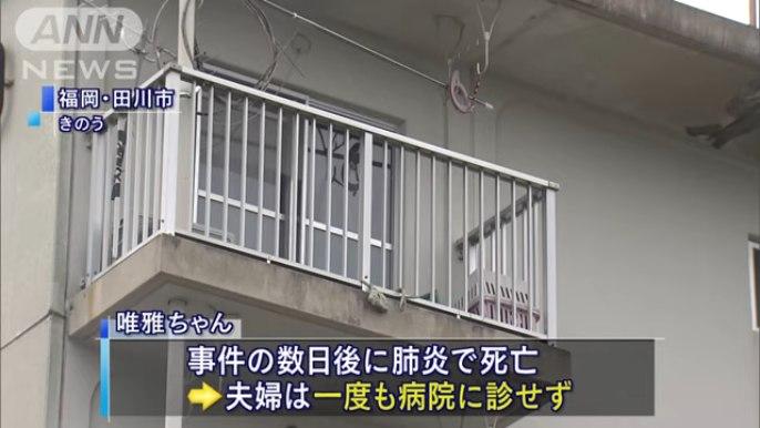 常慶雅則と常慶藍は唯雅ちゃんが死亡するまで1度も病院を受診させず