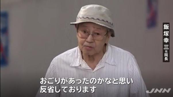 池袋暴走事故 飯塚幸三容疑者がインタビューに応える2