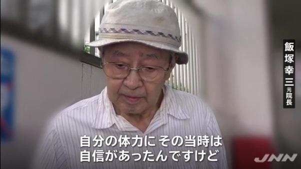 池袋暴走事故 飯塚幸三容疑者がインタビューに応える3