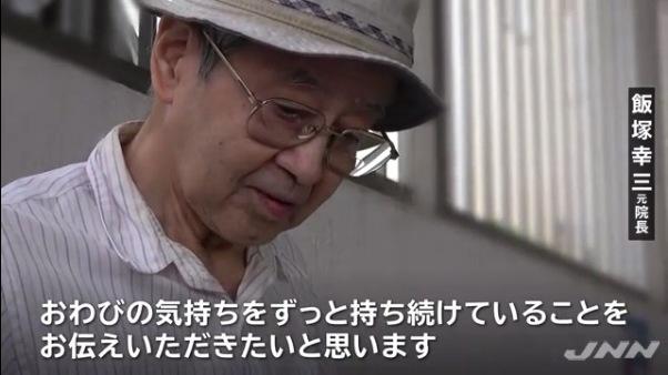 池袋暴走事故 飯塚幸三容疑者がインタビューに応える4