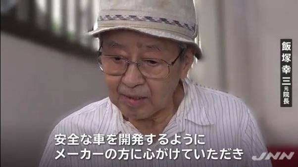 飯塚幸三「高齢者が安心して運転できるような世の中になって欲しい」2