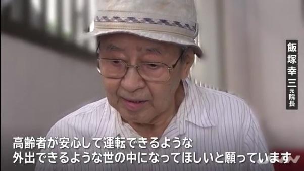 飯塚幸三「高齢者が安心して運転できるような世の中になって欲しい」3