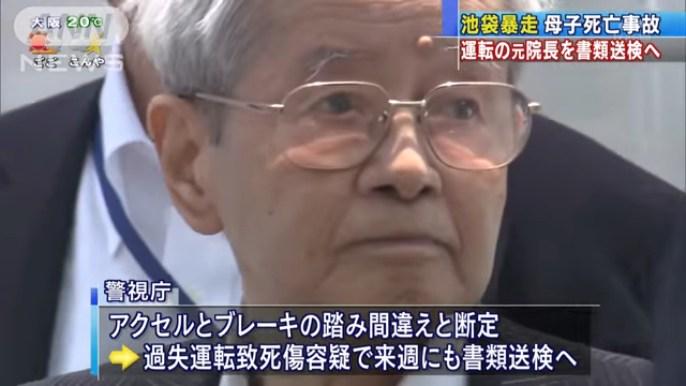 飯塚幸三容疑者を来週にも「過失運転致死傷罪」で書類送検する方針