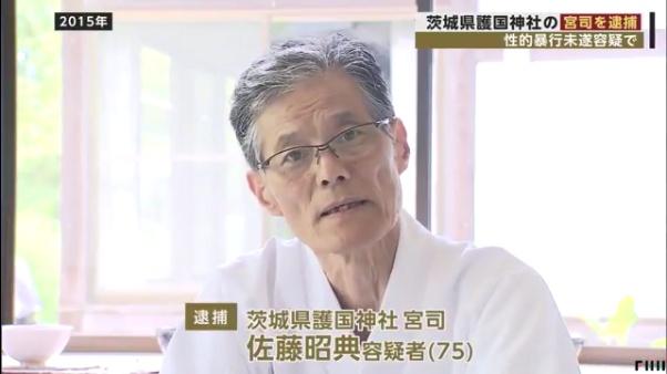 茨城県護国神社宮司の佐藤昭典容疑者を強制性交未遂で逮捕