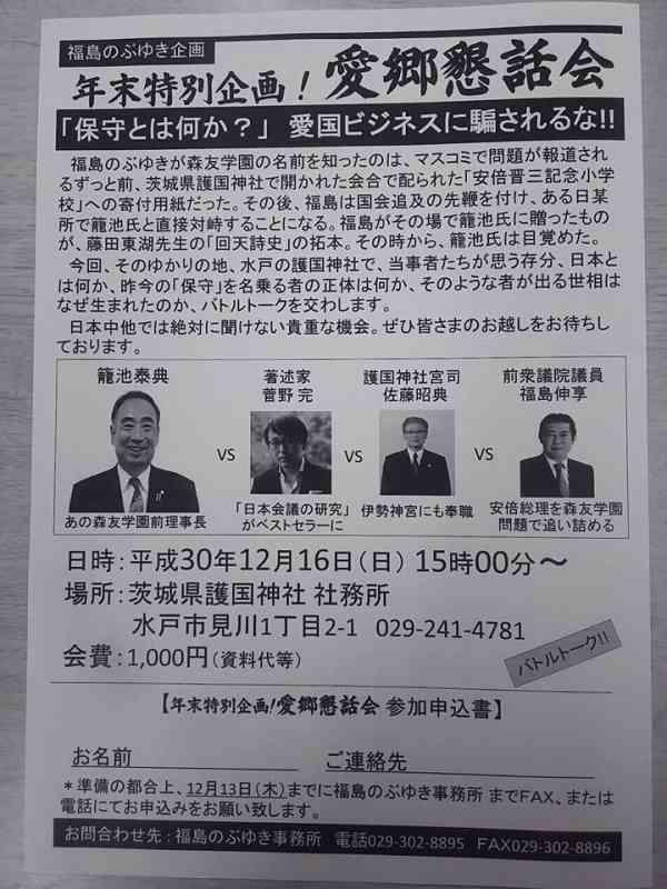佐藤昭典容疑者は籠池泰典らと茨城県護国神社で懇談会を開いていた2