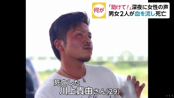 真岡市殺人事件 死亡した男女2人は川上貴由と大竹七海さんと判明