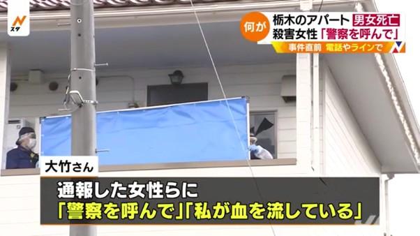 大竹七海さんが電話やLINEで助けを求めていた