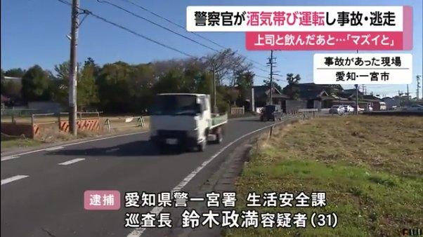 愛知県警の鈴木政満巡査長を酒気帯び運転容疑で逮捕