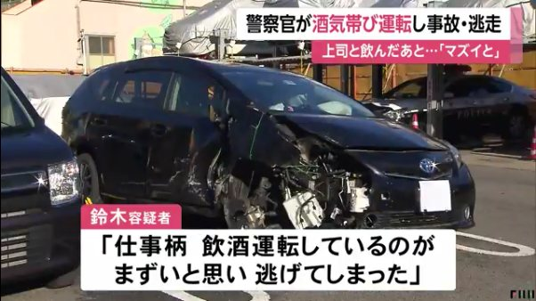 鈴木政満容疑者「仕事柄、飲酒運転をしているのがまずいと思い逃げてしまった」