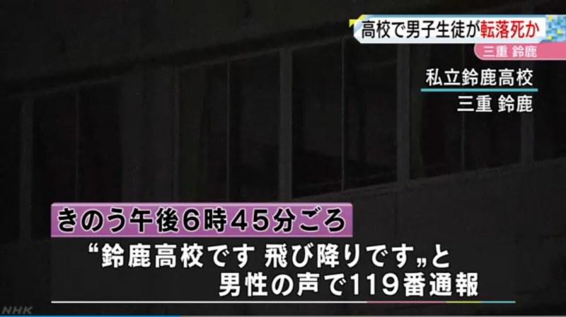 自殺した男子生徒の携帯から「鈴鹿高校です。飛び降りです」との119番通報