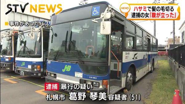 バス車内で女性の髪切断した葛野琴美容疑者を逮捕