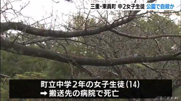 東員町立東員第二中学校で中2女子がジャージ姿で首吊り自殺