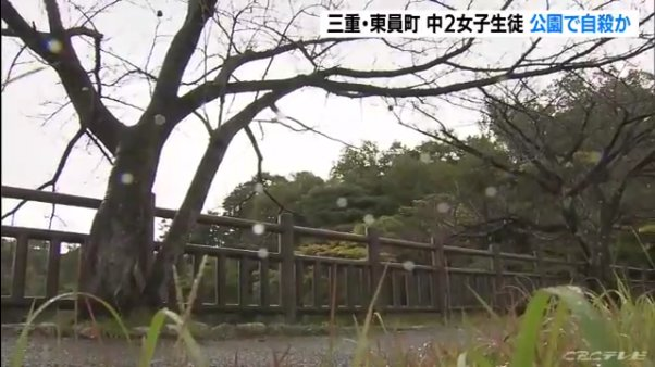 現場は三重県東員町の「笹尾中央公園」