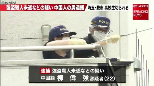 高2男子に切りつけ 強盗殺人未遂容疑で中国籍の柳偉強容疑者を逮捕
