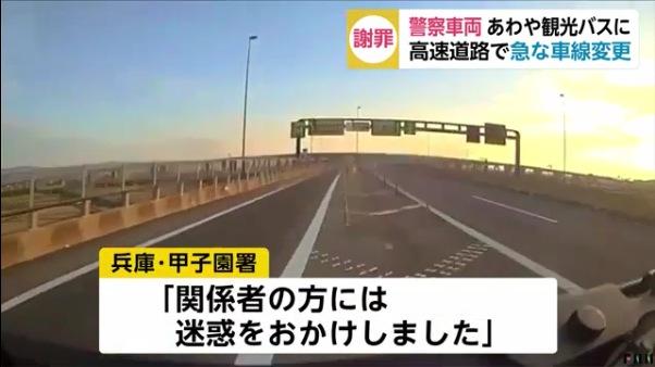 兵庫県警は謝罪するも処分の「必要なし」との回答