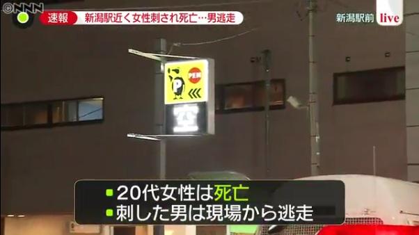 新潟駅前ビルで刺された20代女性死亡