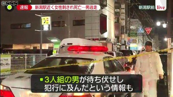 3人組の男が待ち伏せをして犯行に及んだという情報