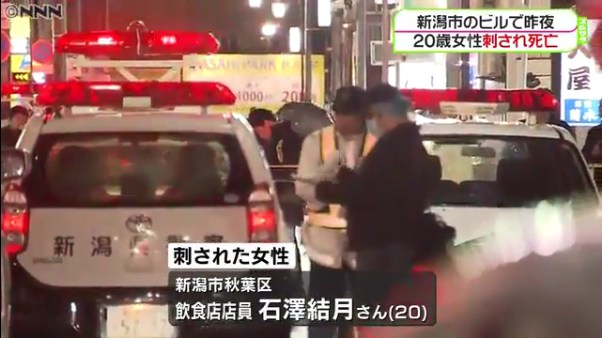 新潟市中央区殺人事件 刺された女性は石澤結月さん